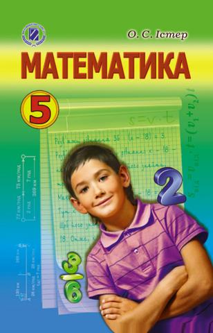 Математика (Істер) 5 клас