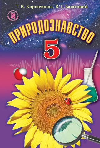 Природознавство (Коршевнюк, Баштовий) 5 клас