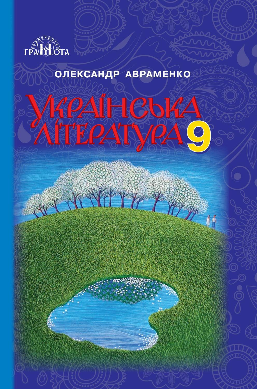 Українська література 9 клас Авраменко 2017