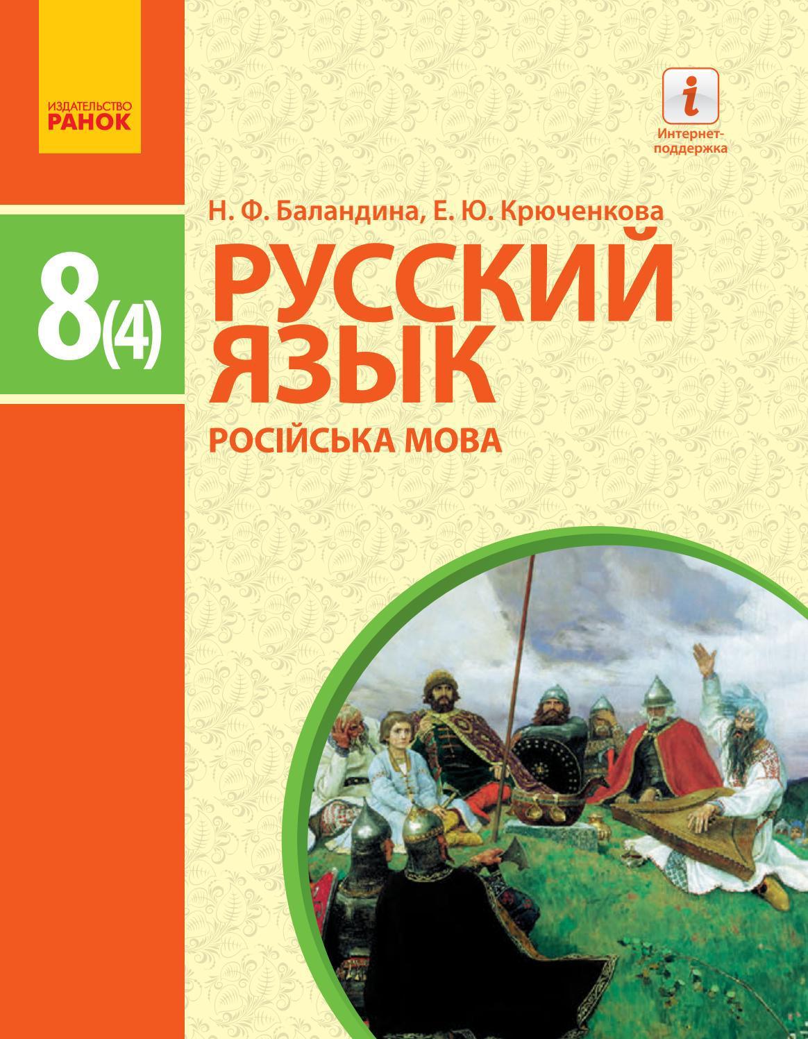 Російська мова 8 клас Баландина 2016 4-й рік