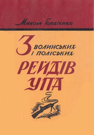 З волинських і поліських рейдів УПА, 1959, Микола Гордієнко