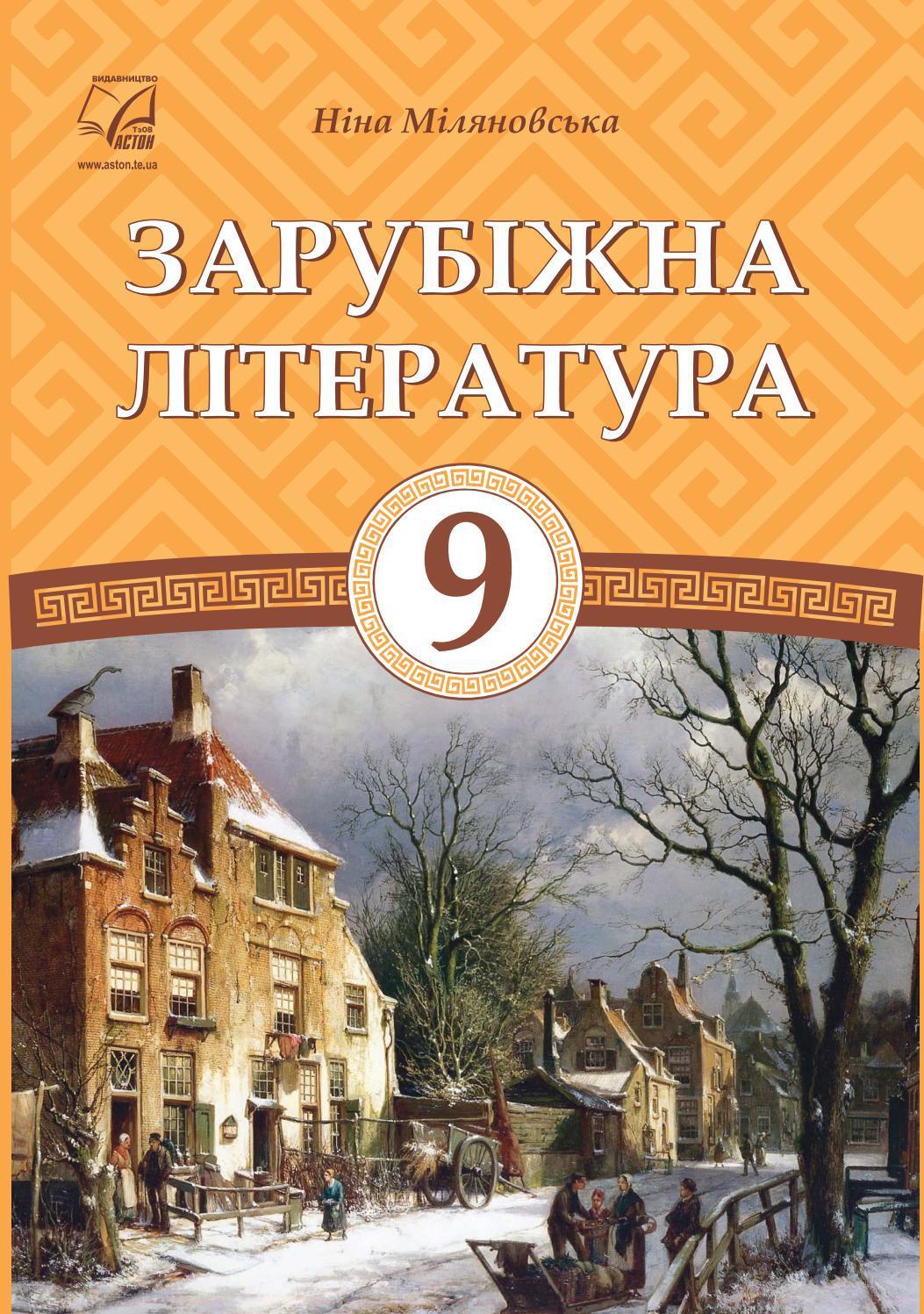 Читать журнал Зарубіжна література 9 клас Міляновська 2017