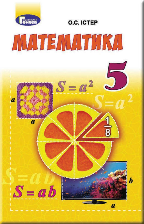 Читать журнал Математика 5 клас Істер 2018