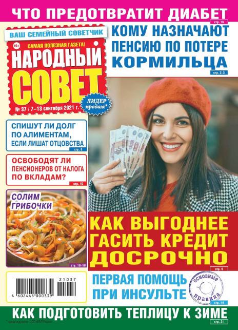 Народный совет №37, сентябрь 2021