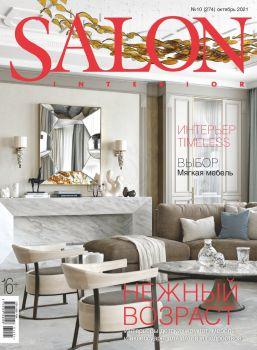 Salon-interior №10, октябрь 2021