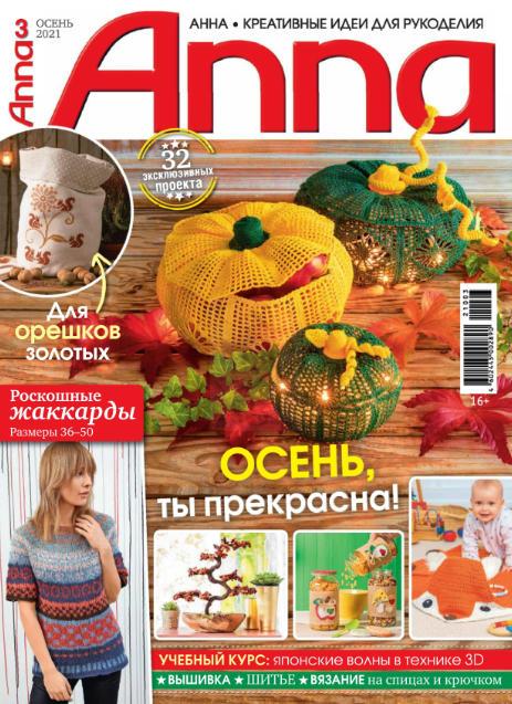 Anna. Россия №3, осень 2021