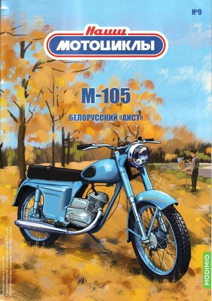 Наши мотоциклы №9, 2021
