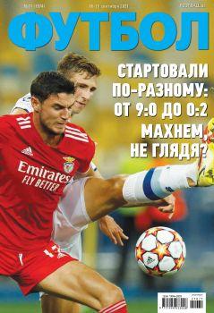 Футбол. Украина №71, сентябрь 2021