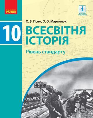 Всесвітня історія 10 клас