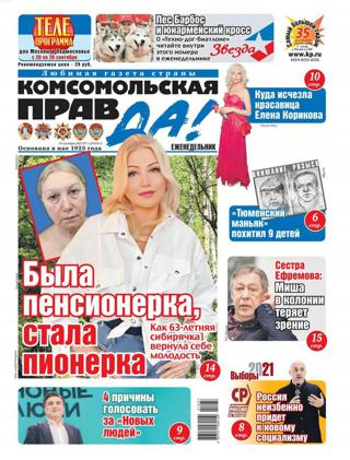 Комсомольская правда Толстушка №37, сентябрь 2021