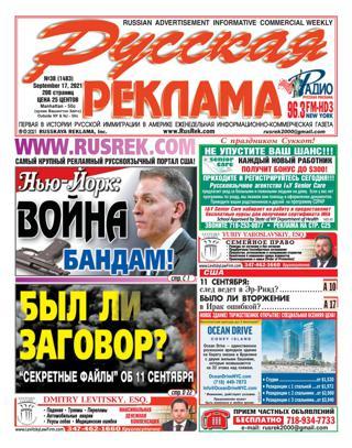 Русская реклама