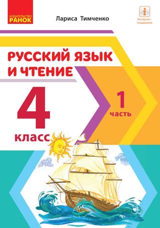 Русский язык и чтение 4 класс