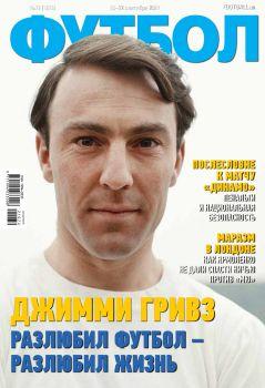Футбол. Украина №72, сентябрь 2021