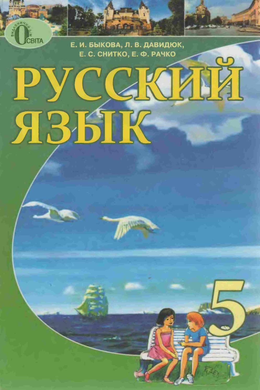 Російська мова (Бикова, Давидюк, Снитко, Рачко) 5 клас