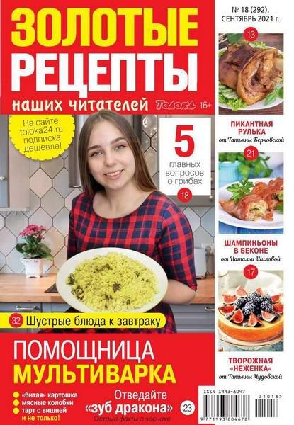 Золотые рецепты наших читателей №18, сентябрь 2021