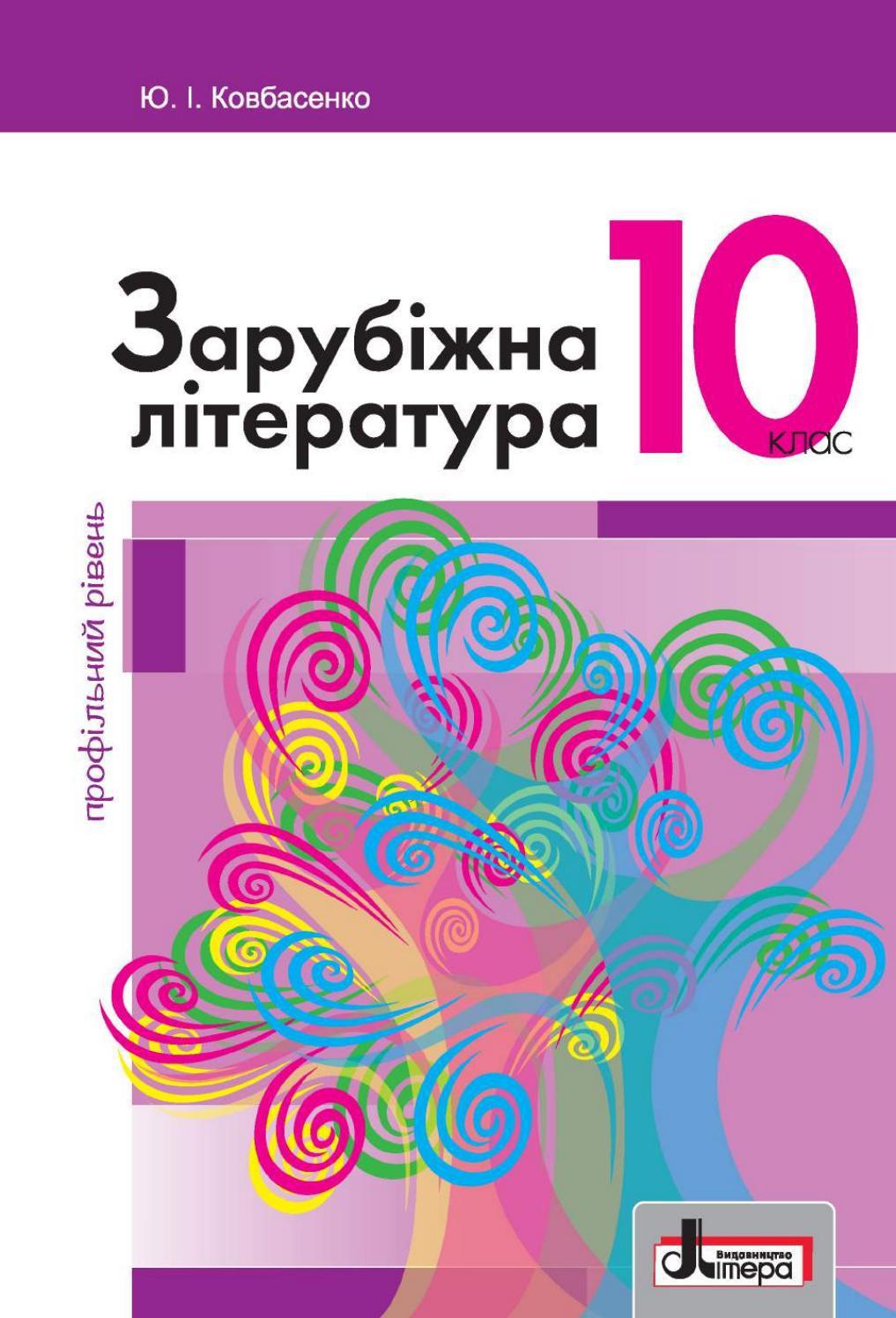 Зарубіжна література 10 клас Ковбасенко 2018 проф