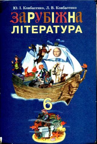Зарубіжна література (Ковбасенко) 6 клас
