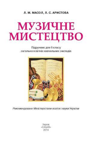 Музичне мистецтво (Масол, Аристова) 6 клас