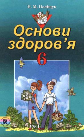 Основи здоров'я (Поліщук) 6 клас