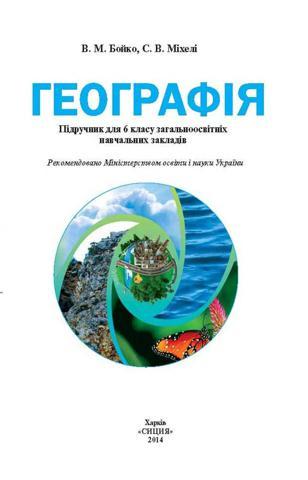 Географія (Бойко, Міхелі) 6 клас