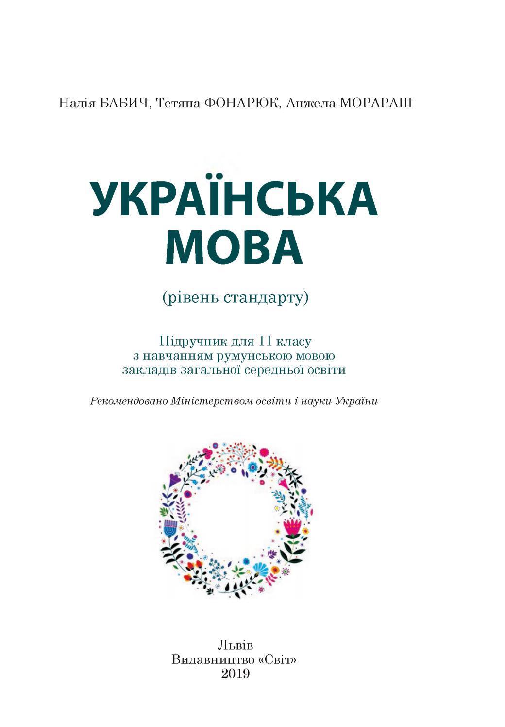 Українська мова 11 клас Бабич 2019
