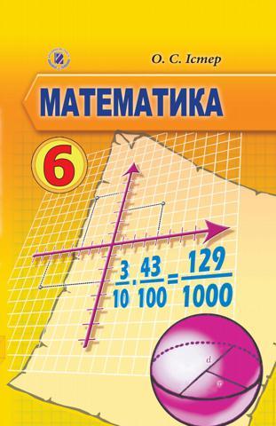 Математика (Істер) 6 клас