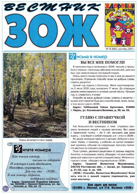 Вестник ЗОЖ №18, сентябрь 2021