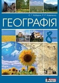 Географія 8 клас, C. Г. Кобернік, Р. Р. Коваленко, 2016