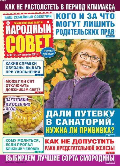 Народный совет №39, сентябрь 2021