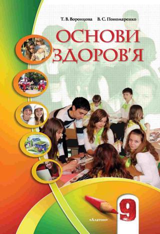 Основи здоров'я (Воронцова, Пономаренко) 9 клас