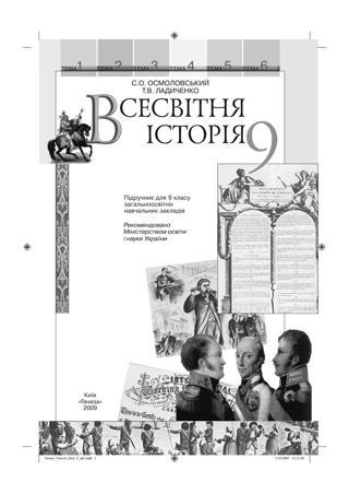 Всесвітня історія (Осмоловський, Ладиченко) 9 клас