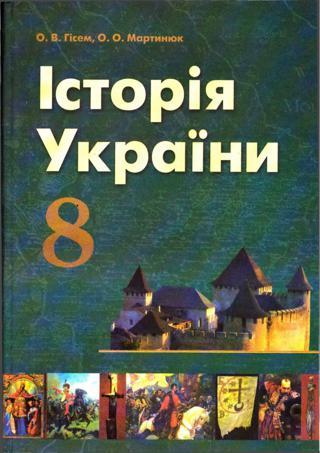 Історія України (Гісем, Мартинюк) 8 клас