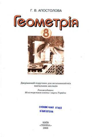 Геометрія (Апостолова) 8 клас