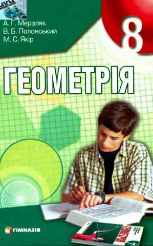 Геометрія (Мерзляк, Полонський, Якір) 8 клас