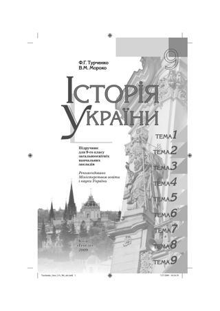 Історія України (Турченко, Мороко) 9 клас