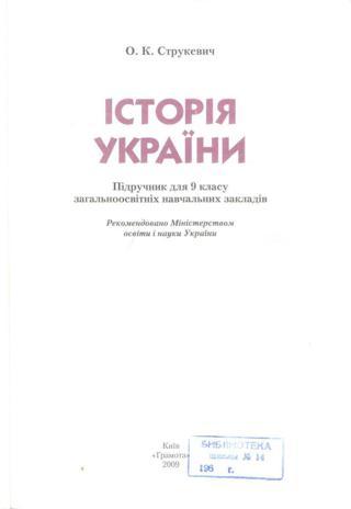 Історія України (Струкевич) 9 клас
