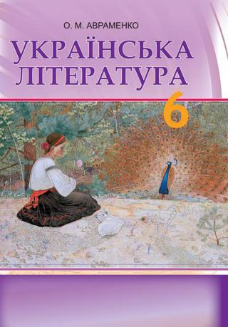 Українська література (Авраменко) 6 клас