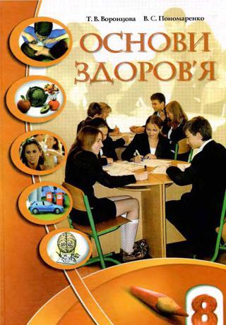 Основи здоров'я (Воронцова, Пономаренко) 8 клас