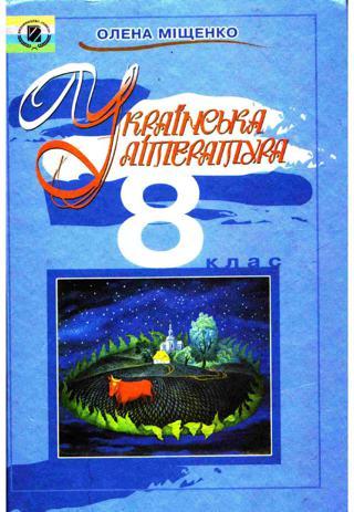 Українська література (Міщенко) 8 клас
