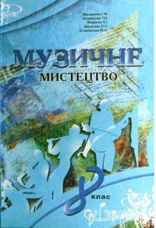 Музичне мистецтво (Макаренко, Наземнова, Міщенко) 8 клас