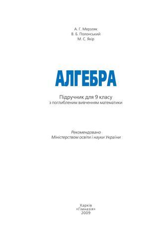 Алгебра поглиблене вивчення (Мерзляк, Полонський, Якір) 9 клас
