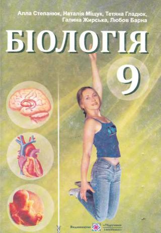Біологія (Степанюк, Міщук, Гладюк, Жирська, Барна) 9 клас