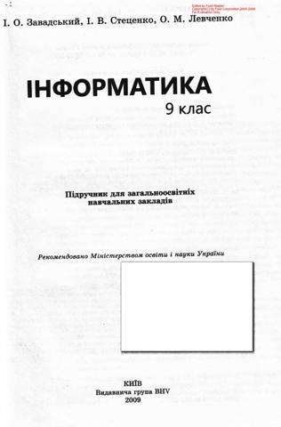 Інформатика (Завадський, Стеценко, Левченко) 9 клас