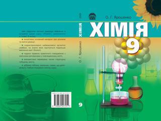 Хімія (Ярошенко) 9 клас