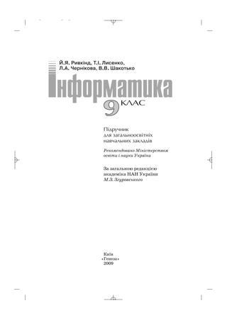 Інформатика (Ривкінд, Лисенко, Чернікова, Шакотько) 9 клас