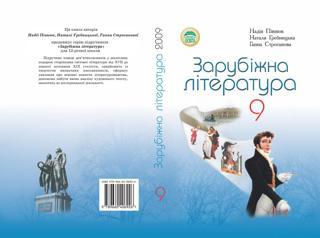 Зарубіжна література (Півнюк, Гребницька, Строганова) 9 клас