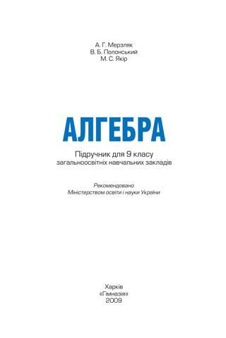 Алгебра (Мерзляк, Полонський, Якір) академічний рівень 9 клас