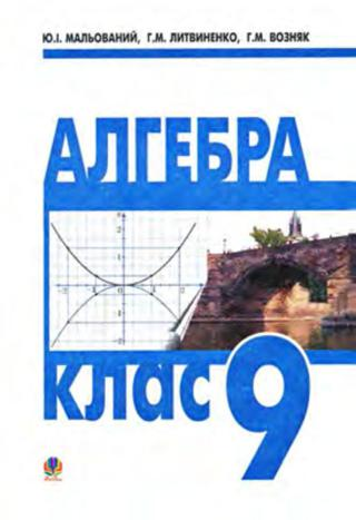 Алгебра (Мальований, Литвиненко, Возняк) 9 клас