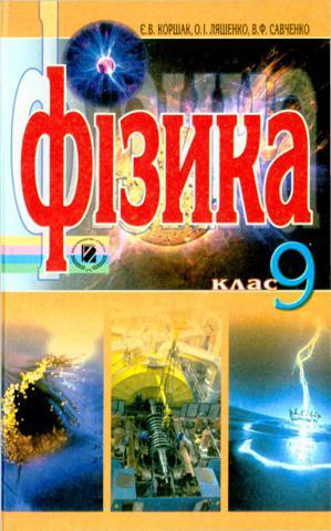 Фізика (Коршак, Ляшенко, Савченко) 9 клас