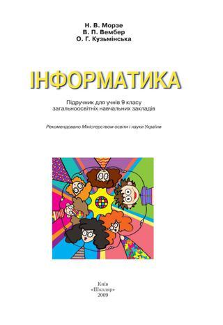 Інформатика (Морзе, Вембер, Кузьмінська) 9 клас